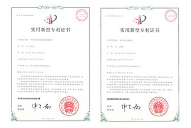 专利、高新技术企业