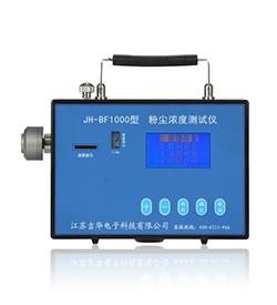 北京JH-BF1000粉尘浓度检测仪