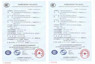 3C国家强制性认证证书