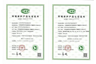 环保认证证书CCEP