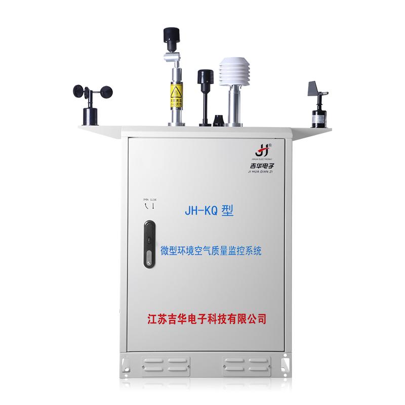 微型空气质量监测系统(空调型)