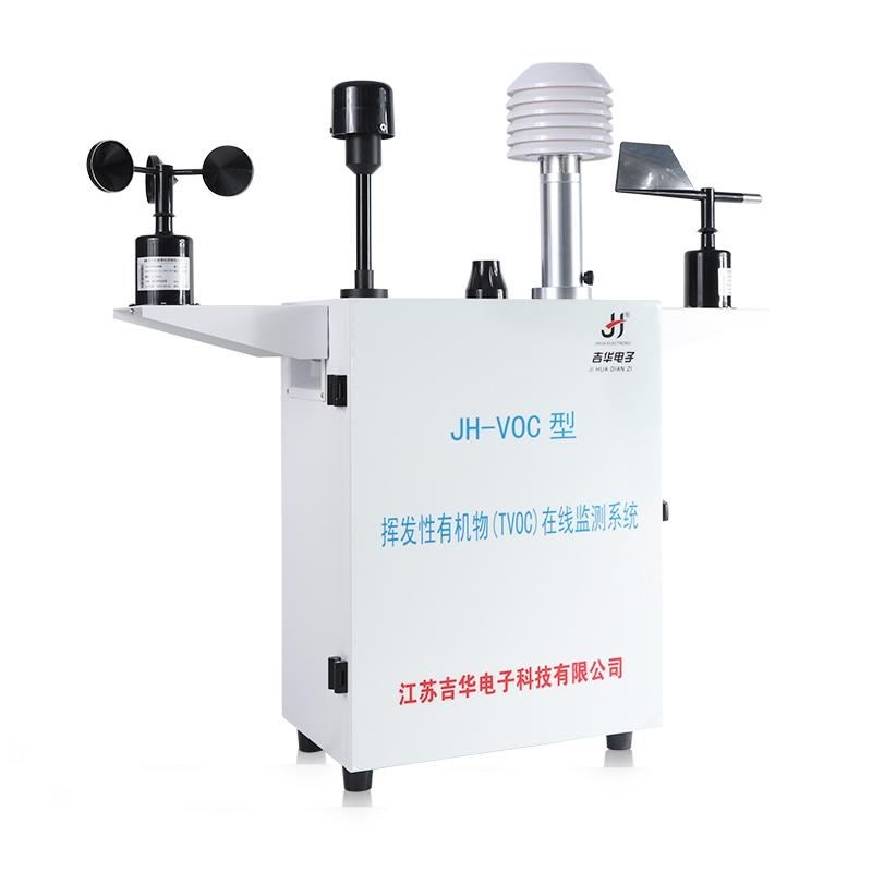 北京VOC 在线监测仪