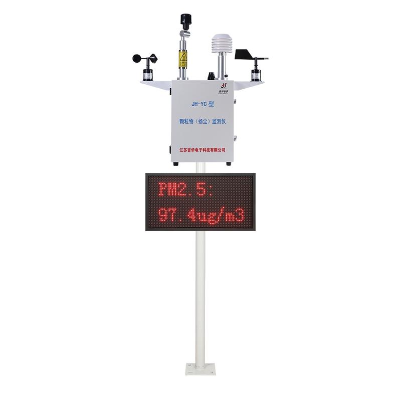 江苏JH-YC型颗粒物(扬尘)监测仪