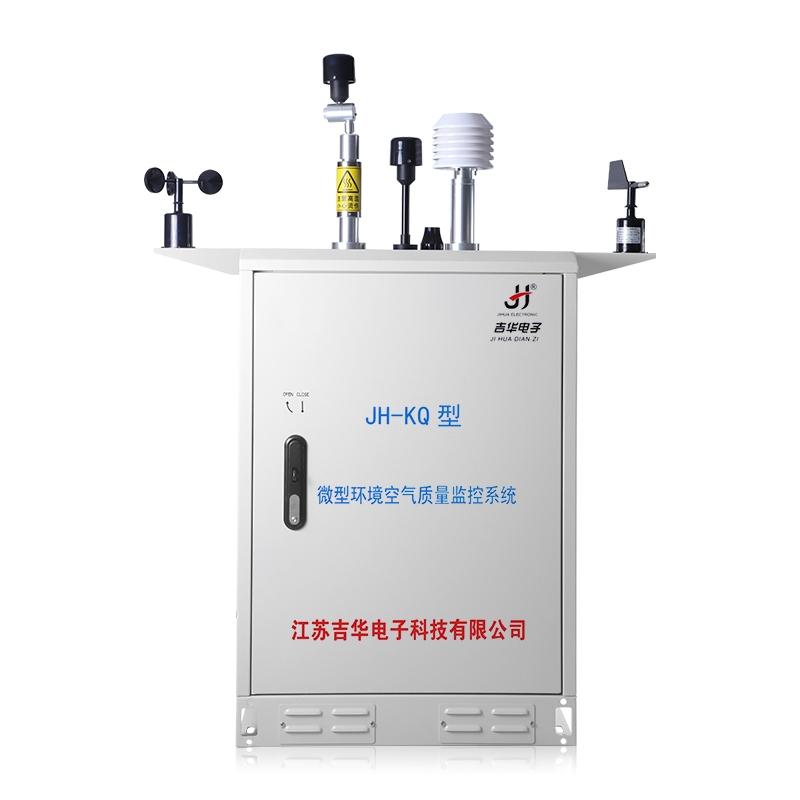 江苏微型空气质量监测系统(空调型)